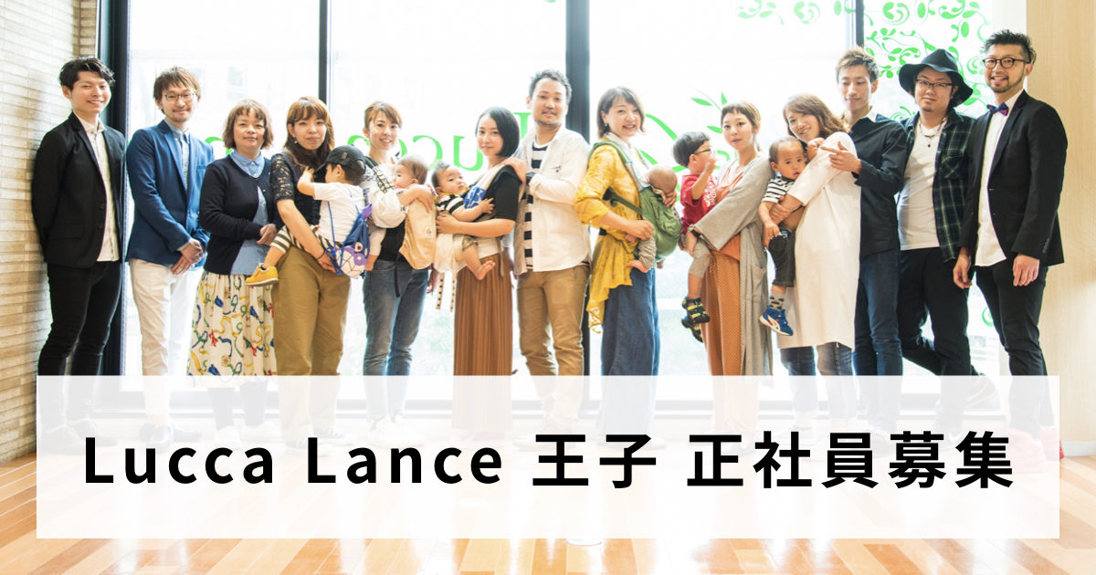 Lucca Lance王子 正社員募集